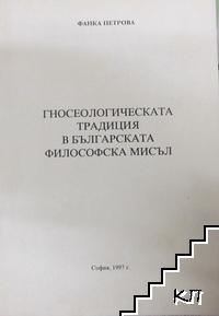 Гносеологическата традиция в българската философска мисъл