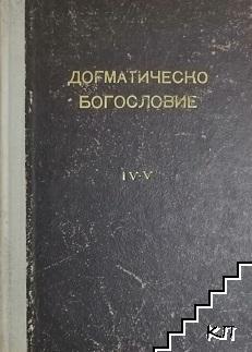 Православно и догматично богословие