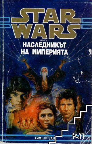 Star Wars. Книга 1: Наследникът на империята