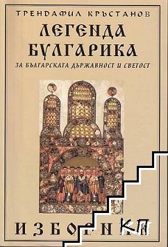 Легенда булгарика за българската държавност и светост