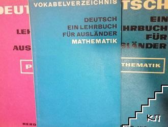 Deutsch ein lehrbuch für ausländer: Matematik / Physik