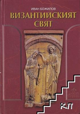 Византийският свят