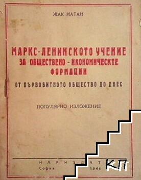 Маркс-ленинското учение за обществено-икономическите формации