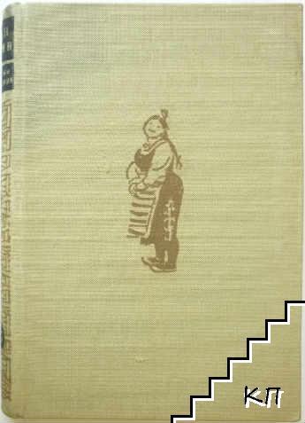 Събрани съчинения в десет тома. Том 6: Стихотворения в проза, хумористично-сатирични творби стихове и други 1895-1935