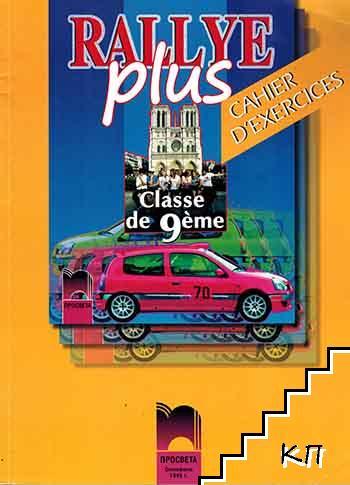 Rallye Plus, classe de 9e / Учебна тетрадка за 9. клас