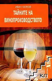 Тайните на винoпроизводството
