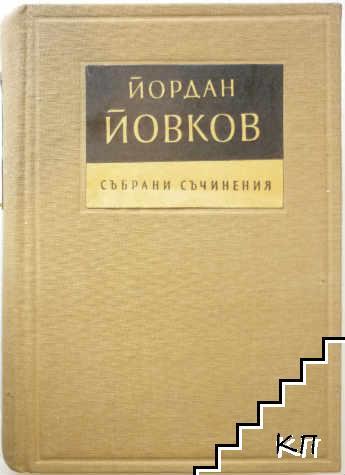 Събрани съчинения в седем тома. Том 6: Жетварят. Приключенията на Гороломов