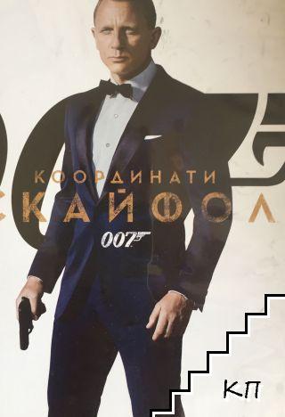 Координати Скайфол 007