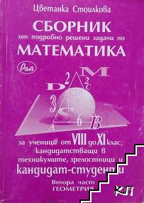 Сборник от подробно решени задачи по математика. Част 2: Геометрия
