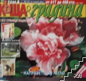 Къща и градина. Бр. 9 / 2007