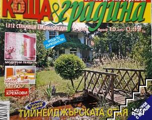 Къща и градина. Бр. 10 / 2007