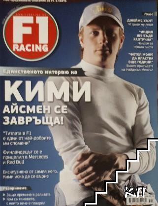 F1 Racing. Бр. 65 / 2011