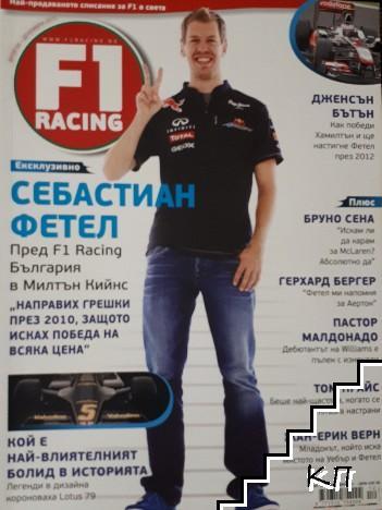 F1 Racing. Бр. 66 / 2011