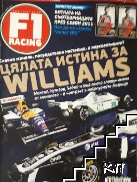 F1 Racing. Бр. 59 / 2011