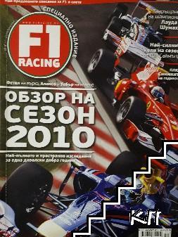 F1 Racing. Бр. 54 / 2010