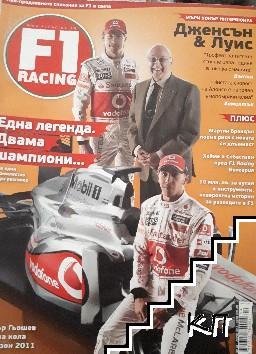 F1 Racing. Бр. 58 / 2011