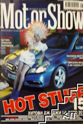 Motor Show. Бр. 6 / 2010
