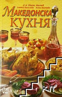 Македонска кухня
