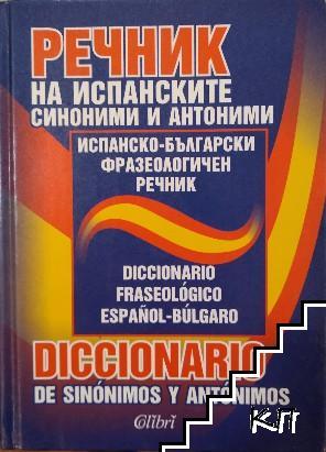 Речник на испанските синоними и антоними