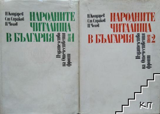 Народните читалища в България. Том 1-2