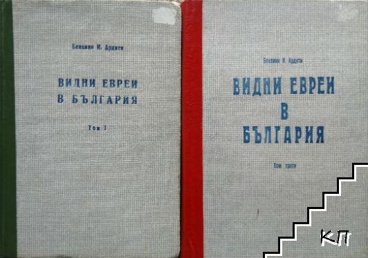 Видни евреи в България. Том 1, 3