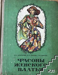 Фасоны женского платья