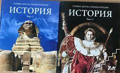 Голяма детска енциклопедия. Том 12-13