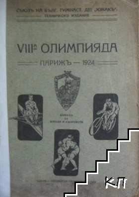 VII-а Олимпияда Парижъ 1924