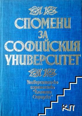 Спомени за Софийския университет. Том 1