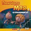 Пчеличката Мая: Странникът