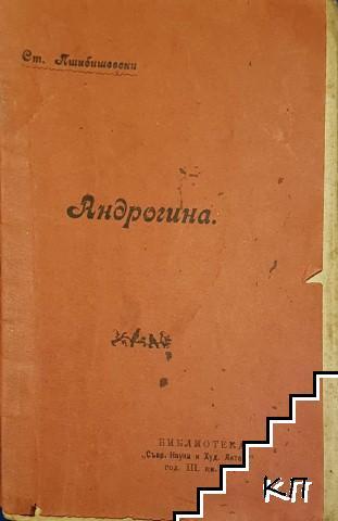 Андрогина
