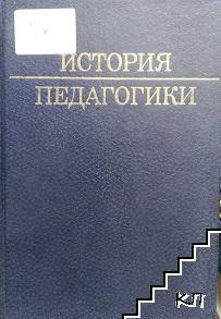История педагогики