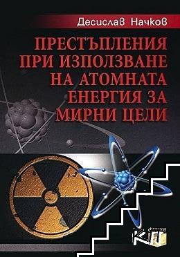 Престъпления при използване на атомната енергия за мирни цели