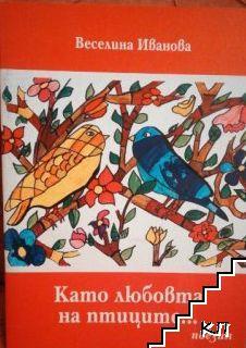 Като любовта на птиците...