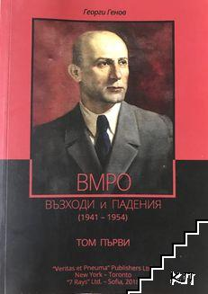 ВМРО. Възходи и падения (1941-1954). Том 1