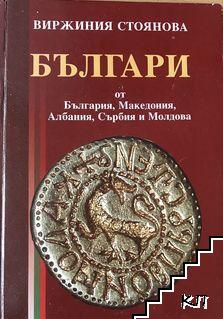 Българи от България, Македония, Албания, Сърбия и Молдова