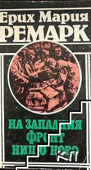 На Западния фронт нищо ново