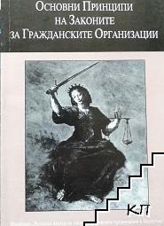 Основни принципи на законите за гражданските организации