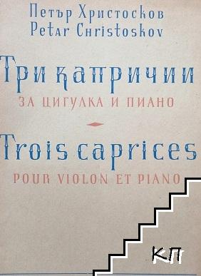Три капричии за цигулка и пиано