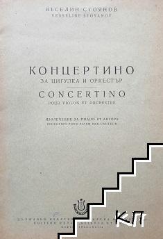 Концертино за цигулка и оркестър