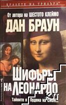 Шифърът на Леонардо