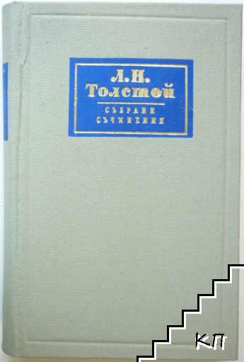 Събрани съчинения в четиринадесет тома. Том 14: Повести и разкази 1903 -1910