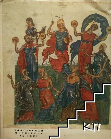 Болгарская миниатюра XIV века. Исследование Псалтыри Томича