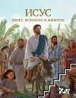 Исус - пътят, истината и животът