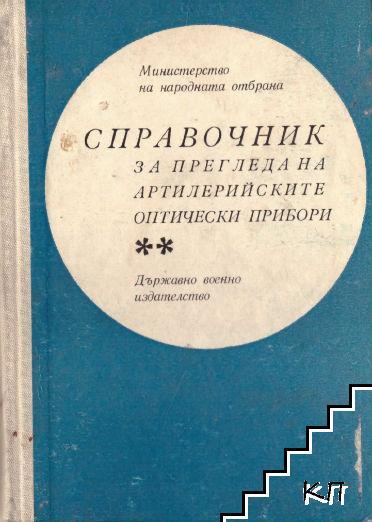 Справочник за прегледа на артилерийските оптически прибори
