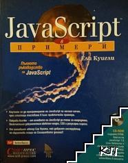 Java Script в примери