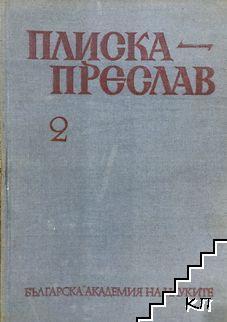 Плиска - Преслав. Том 2: Прабългарската култура