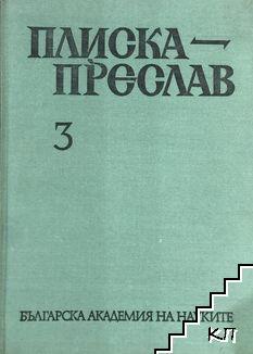 Плиска - Преслав. Том 3: Славяни и номади VI-XII в.