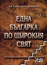 Една българка по широкия свят