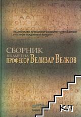 Сборник в памет на проф. Велизар Велков